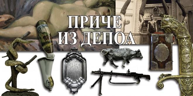 cover Priče iz depoa
