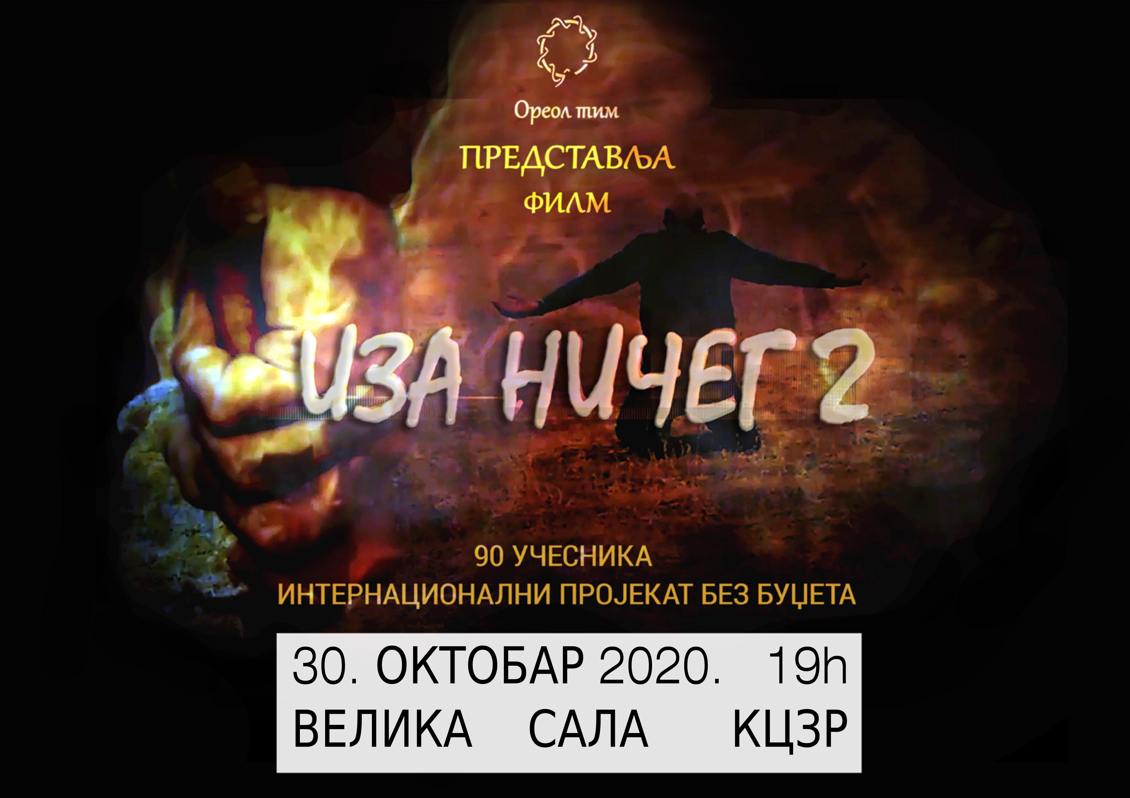 film Iza niceg 2 30. 10. 2020. KCZR